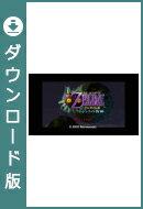 [Wii U] ゼルダの伝説 ムジュラの仮面 (ダウンロード版)  ※999ポイントまでご利用可