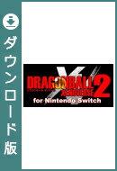 [Switch] ドラゴンボール ゼノバース2 for Nintendo Switch (ダウンロード版)  ※999ポイントまでご利用可