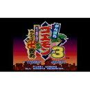 [3DS] Newニンテンドー3DS専用 がんばれゴエモン3 獅子重禄兵衛のからくり卍固め (ダウンロード版)
