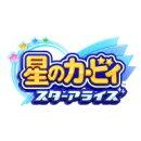 [Switch] 星のカービィ スターアライズ (ダウンロード版)