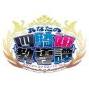 [Switch] あなたの四騎姫教導譚 (ダウンロード版) ※3,000ポイントまでご利用可
