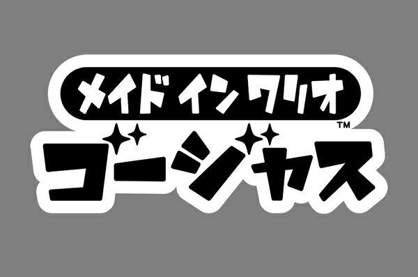 [3DS] メイド イン ワリオ ゴージャス (ダウンロード版) ※3,000ポイントまでご利用可