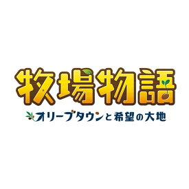 [Switch] 牧場物語 オリーブタウンと希望の大地 (ダウンロード版) ※3,000ポイントまでご利用可