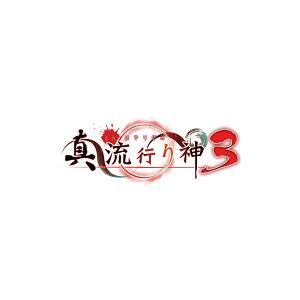 [Switch] 真 流行り神3 (ダウンロード版)