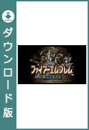 [Wii U] ファイアーエムブレム 聖戦の系譜 (ダウンロード版)