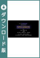 [Wii U] スペランカー (ダウンロード版)