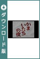 [Wii U] かまいたちの夜 (ダウンロード版)