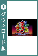 [Wii U] がんばれゴエモン3 獅子重禄兵衛のからくり卍固め (ダウンロード版)
