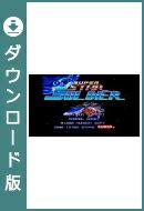 [Wii U] スーパースターソルジャー (ダウンロード版)