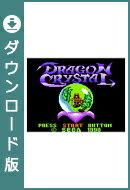 [3DS] ドラゴンクリスタル ツラニの迷宮 (ダウンロード版)