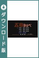 [Wii U] 五目ならべ 連珠 (ダウンロード版)