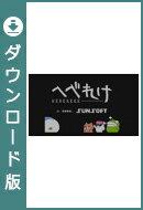 [Wii U] へべれけ <ファミリーコンピュータ> (ダウンロード版)