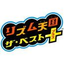 [3DS] リズム天国 ザ・ベスト+ (ダウンロード版)  ※3,000ポイントまでご利用可
