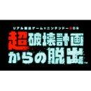 【3DS用追加コンテンツ】リアル脱出ゲーム×ニンテンドー3DS 超破壊計画からの脱出 第1話シナリオ (ダウンロード…