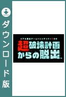 【3DS追加コンテンツ】 リアル脱出ゲーム×ニンテンドー3DS 超破壊計画からの脱出 第1話シナリオ (ダウンロード版…