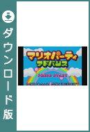 [Wii U] マリオパーティ アドバンス (ダウンロード版)