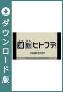 [Wii U] 通勤ヒトフデ (ダウンロード版)
