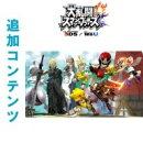 [Wii U][3DS] 大乱闘スマッシュブラザーズ for Wii U 追加コンテンツ あらゆるものを全部入り! パック (ダウンロー…
