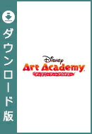 [3DS] ディズニーアートアカデミー (ダウンロード版)  ※999ポイントまでご利用可