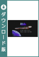 [Wii U] 超人ウルトラベースボール (ダウンロード版)