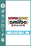 [Wii U] ミニマリオ & フレンズ amiiboチャレンジ (ダウンロード版)