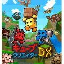 [3DS] キューブクリエイターDX (ダウンロード版)  ※999ポイントまでご利用可