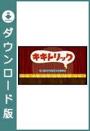 [Wii U] キキトリック (ダウンロード版)  ※2,000ポイントまでご利用可
