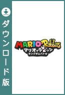 [Switch] マリオ+ラビッツ キングダムバトル (ダウンロード版) ※3,000ポイントまでご利用可