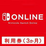 [Switch] Nintendo Switch Online利用券(3ヶ月券) (ダウンロード版) ※500ポイントまでご利用可