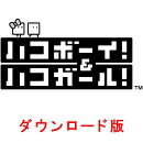 [Switch] ハコボーイ!&ハコガール! (ダウンロード版)