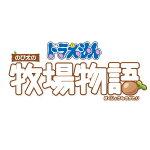 [Switch] ドラえもん のび太の牧場物語 (ダウンロード版)