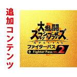 【Switch用追加コンテンツ】大乱闘スマッシュブラザーズ SPECIAL ファイターパス Vol. 2 (ダウンロード版)