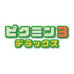 [Switch] ピクミン3 デラックス (ダウンロード版)