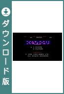 [Wii U] ゼビウス (ダウンロード版)