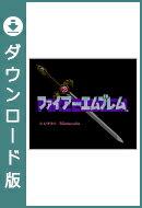 [3DS] ファイアーエムブレム 暗黒竜と光の剣 (ダウンロード版)