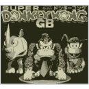 [3DS] スーパードンキーコングGB (ダウンロード版)
