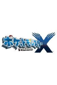 ポケットモンスター X