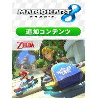 [Wii U] 【マリオカート8 追加コンテンツ】 第1弾 ゼルダの伝説 × マリオカート8