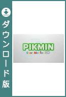 [Wii U] PIKMIN Short Movies HD (ダウンロード版)