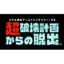 【3DS用追加コンテンツ】リアル脱出ゲーム×ニンテンドー3DS 超破壊計画からの脱出 第2〜5話シナリオまとめ買い (…