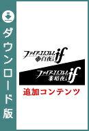 [3DS] ファイアーエムブレムif 追加コンテンツ お得な追加マップ4個パック (ダウンロード版)