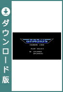 [Wii U] グラディウス <MSX> (ダウンロード版)