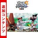 [3DS] 大乱闘スマッシュブラザーズ for Nintendo 3DS 追加コンテンツ あらゆるものを全部入り! パック (ダウンロー…