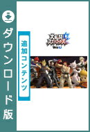 [Wii U] 大乱闘スマッシュブラザーズ for Wii U 追加コンテンツ ファイター全部入りパック (ダウンロード版)  ※…
