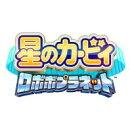 [3DS] 星のカービィ ロボボプラネット (ダウンロード版)  ※3,000ポイントまでご利用可