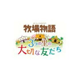 [3DS] 牧場物語 3つの里の大切な友だち (ダウンロード版)  ※3,000ポイントまでご利用可