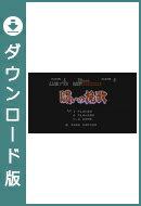 [Wii U] 闘いの挽歌 (ダウンロード版)