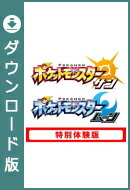 [3DS] ポケットモンスター サン・ムーン 特別体験版 (ダウンロード版)