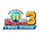 [3DS] セガ3D復刻アーカイブス3 FINAL STAGE (ダウンロード版)  ※3,000ポイントまでご利用可