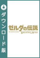 [Wii U] ゼルダの伝説 ブレス オブ ザ ワイルド (ダウンロード版)  ※3,000ポイントまでご利用可